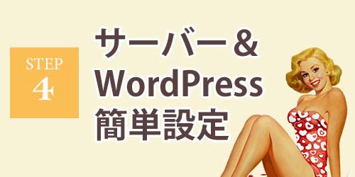 サーバー&WordPress簡単設定
